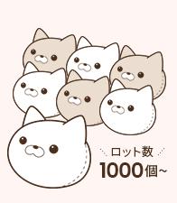 ぬいぐるみ・ファンシー雑貨の株式会社山二