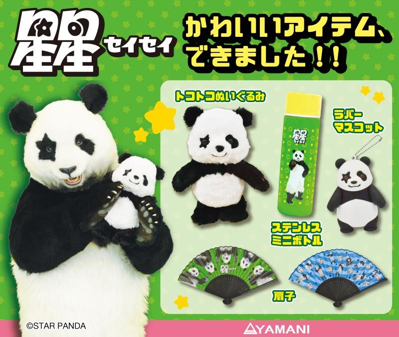 【新商品】パンダの「星星」オリジナルグッズ発売