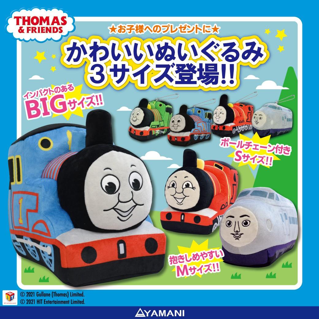 【きかんしゃトーマス】BIGなトーマスぬいぐるみ発売開始!